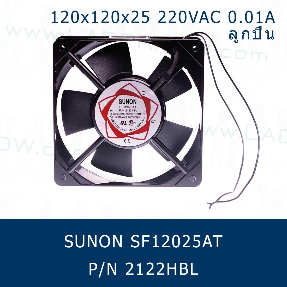พัดลมระบายความร้อน 120x120x25mm 4inch 220VAC SUNON SF12025AT Cooling fan