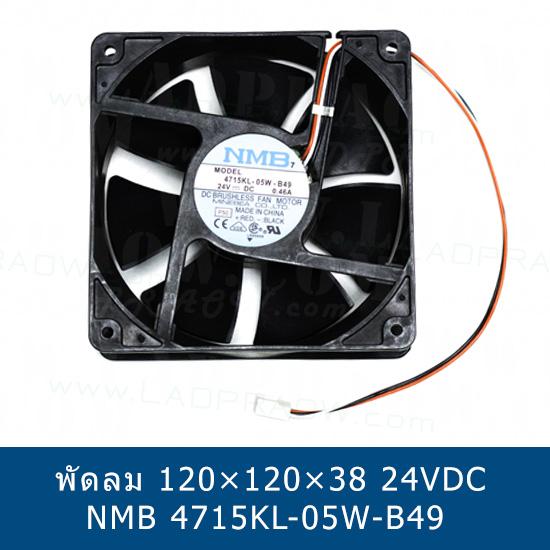 พัดลมระบายความร้อน 4 นิ้ว inch 24Vdc 119x119x38 NMB 4715KL-05W-B49