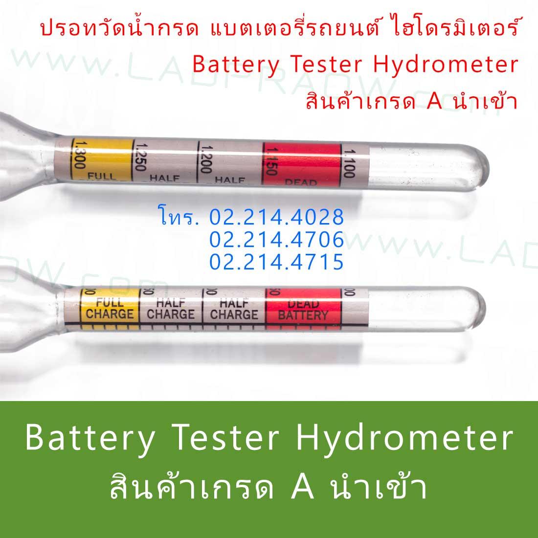 เครื่องมือวัดน้ำกรด แบตเตอรี่รถยนต์ ไฮโดรมิเตอร์ ปรอทวัดน้ำกรด Battery Tester Hydrometer สินค้าเกรด