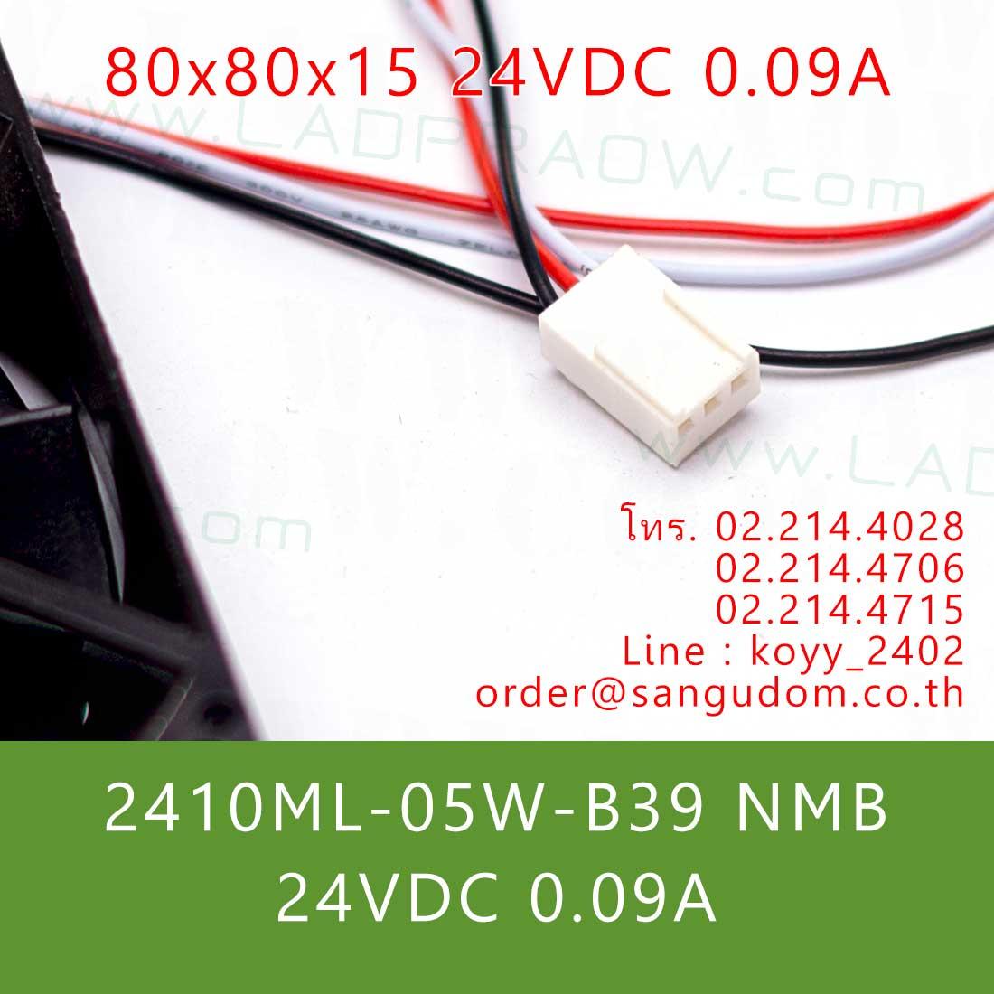 พัดลมระบายความร้อน 80x80x15mm 24VDC 0.09A NMB 2410ML-05W-B39 Cooling fan 1