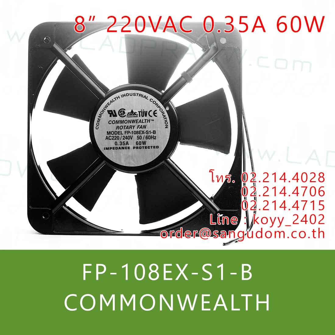พัดลมระบายความร้อน 8 นิ้ว inch 220VAC Commonwealth FP-108EX-S1-B Cooling fan