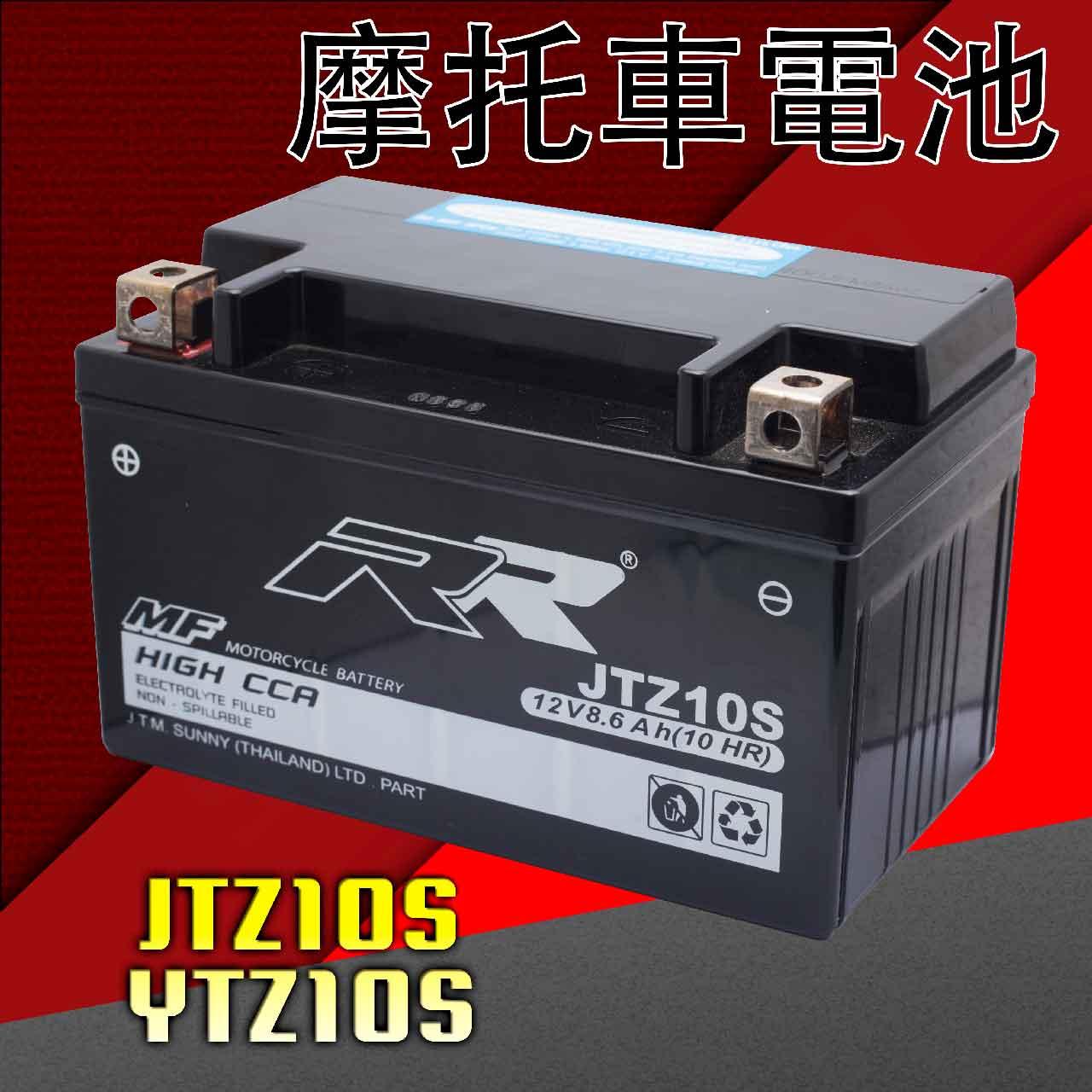 RR JTZ10S YUASA YTZ10S 12V 8.6Ah 190CCA แบตเตอรี่มอเตอร์ไซต์ 1