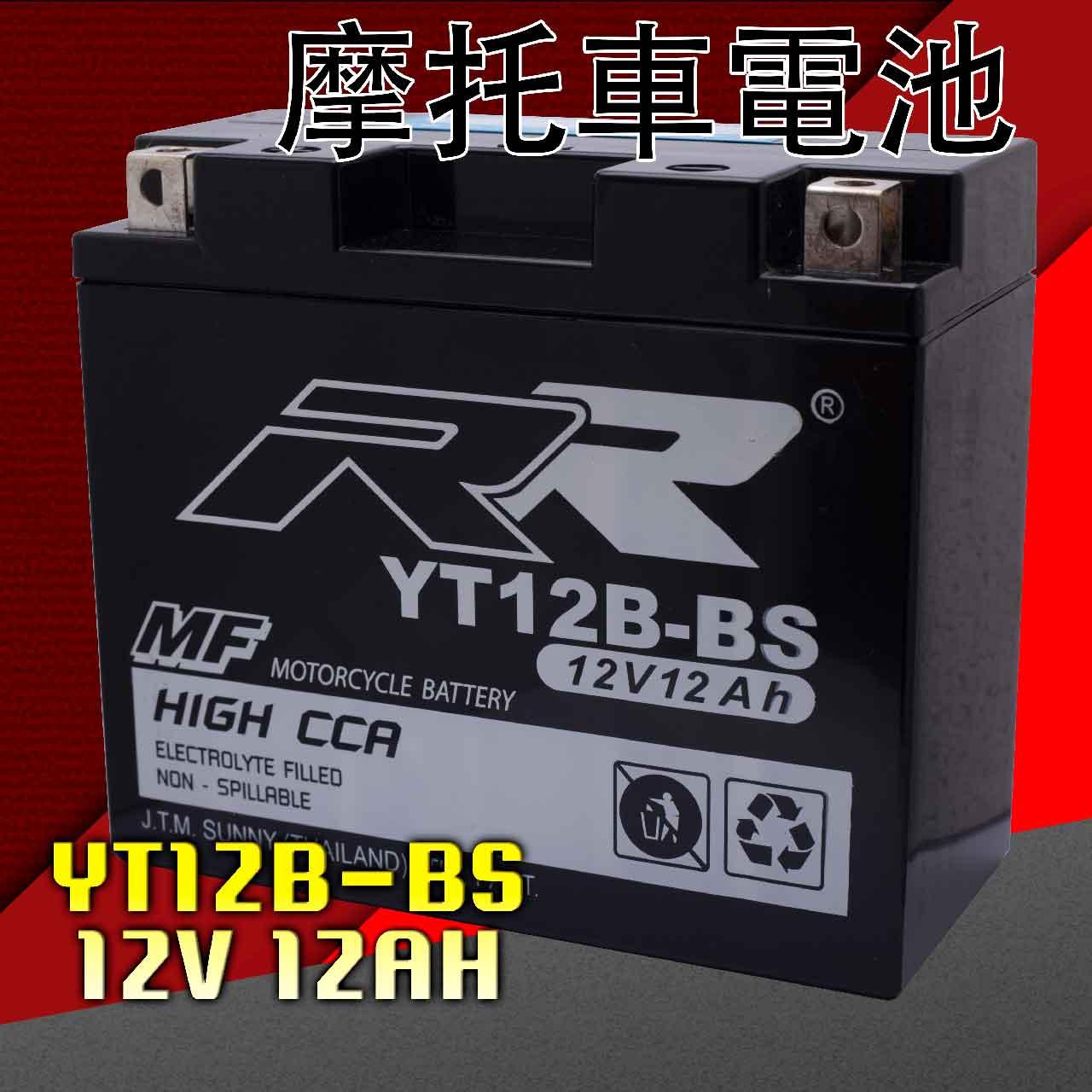 RR YT12B-BS YUASA YT12B-BS 12V 12Ah 215CCA แบตเตอรี่มอเตอร์ไซต์