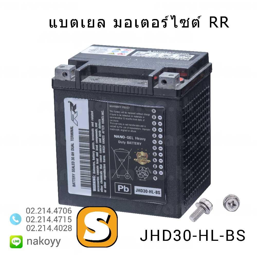 RR JHD30-HL-BS YTX30HL-BS YUASA แบตเตอรี่เจล Motorcycle Battery NANO-Gel Sealed 12V 30Ah