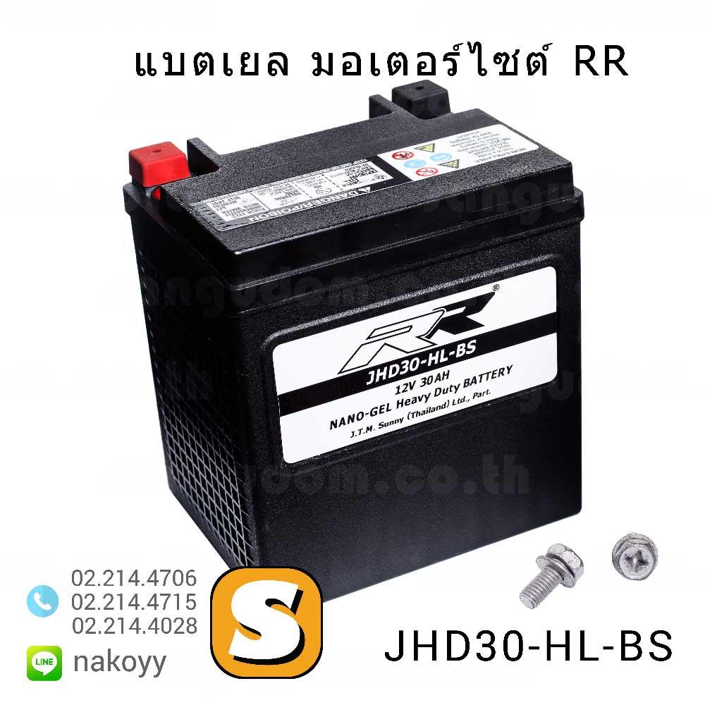 RR JHD30-HL-BS YTX30HL-BS YUASA แบตเตอรี่เจล Motorcycle Battery NANO-Gel Sealed 12V 30Ah 1