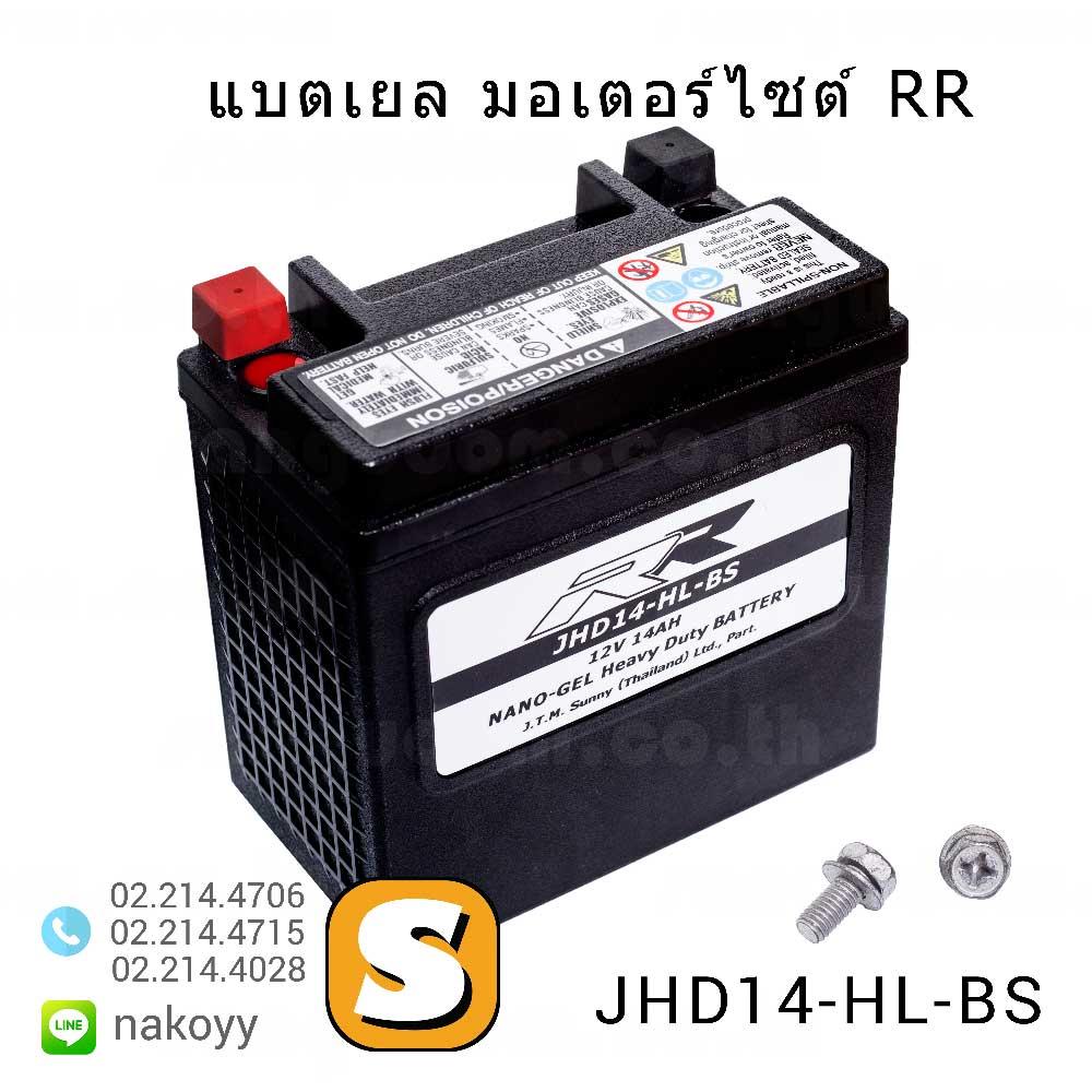 RR JHD14HL-BS YTX14HL-BS CTX14L-BS YUASA แบตเตอรี่เจล Motorcycle Battery Gel Sealed 12v 14Ah