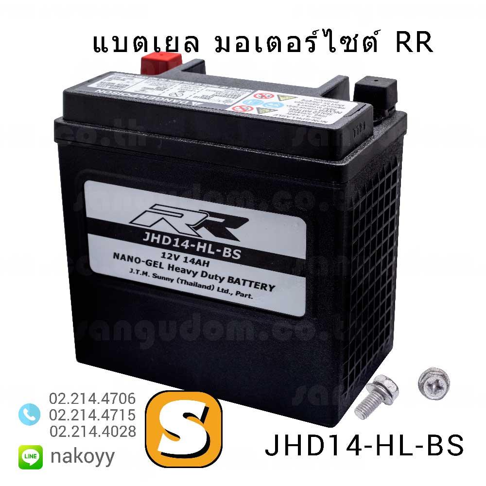 RR JHD14HL-BS YTX14HL-BS CTX14L-BS YUASA แบตเตอรี่เจล Motorcycle Battery Gel Sealed 12v 14Ah 1