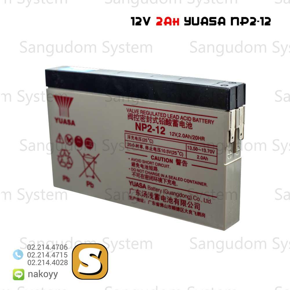 แบตเตอรี่แห้ง 12V 2Ah YUASA NP2-12 Battery Lead Acid SLA VRLA AGM