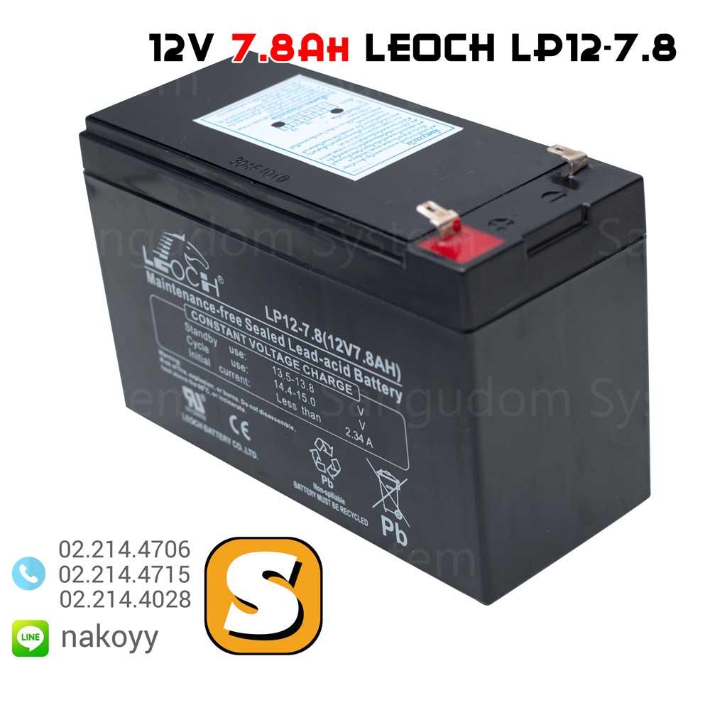 แบตเตอรี่แห้ง 12V 7.8Ah LEOCH LP12-7.8 SLA VRLA AGM