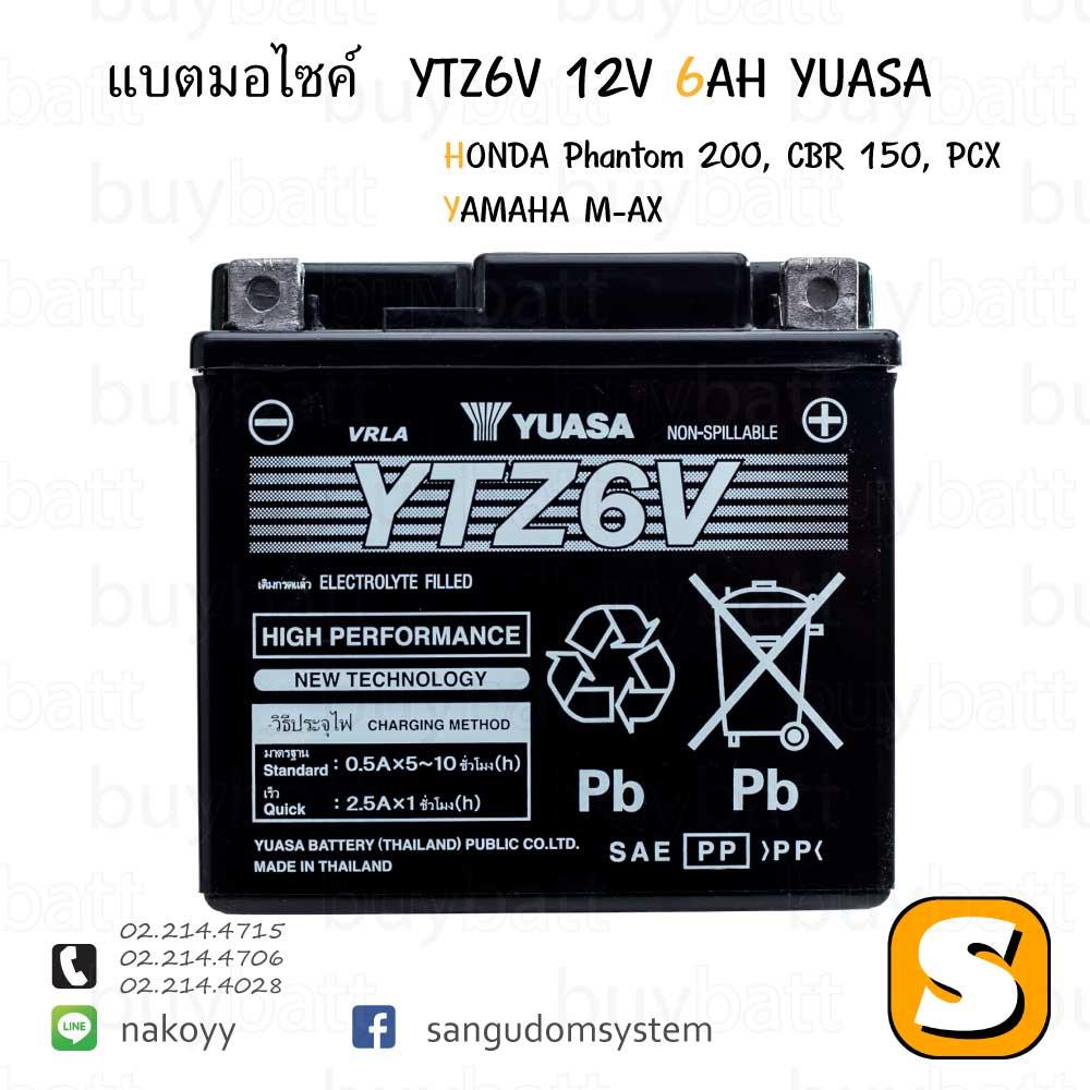 แบตเตอรี่แห้ง แบตมอไซค์ แบตมอเตอร์ไซค์ แบตเตอรี่ มอเตอร์ไซค์ แบตเตอรี่รถมอเตอร์ไซค์ YUASA YTZ6V 12V