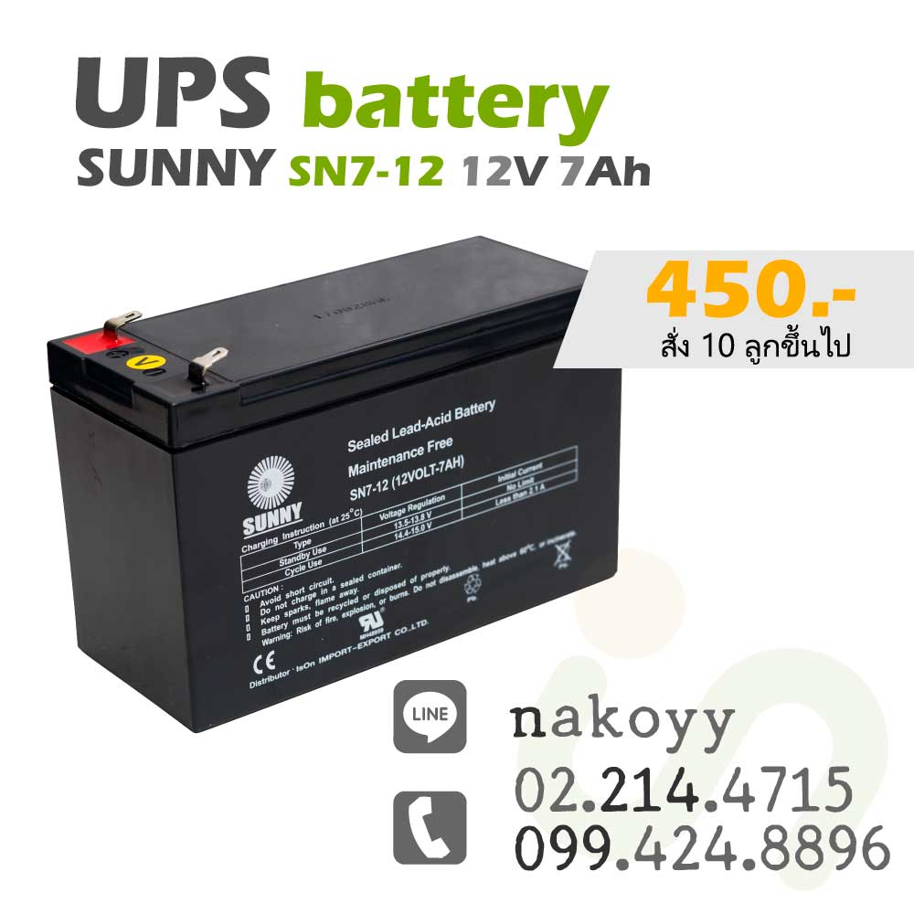 แบตเตอรี่แห้ง 12V 7Ah SN7-12 SUNNY ลูกละ 500 Battery Lead Acid SLA VRLA AGM