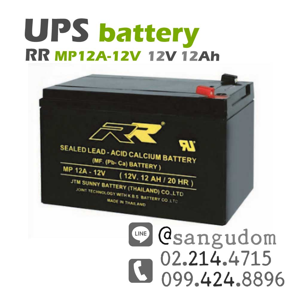 แบตเตอรี่ แห้ง 12v RR MP12A-12V THAI 12V 12Ah