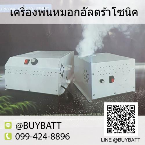 เครื่องพ่นหมอกอัลตร้าโซนิค Ultrasonic Fog Humidifier