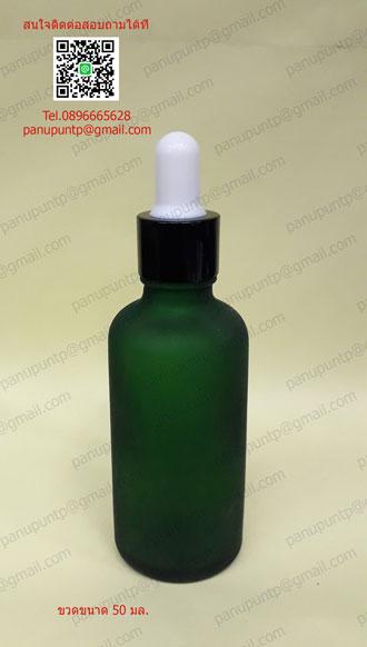 ขวด 50 มล.(6ใบ)สีเขียวขุ่น+ฝาดำ+บีบขาว