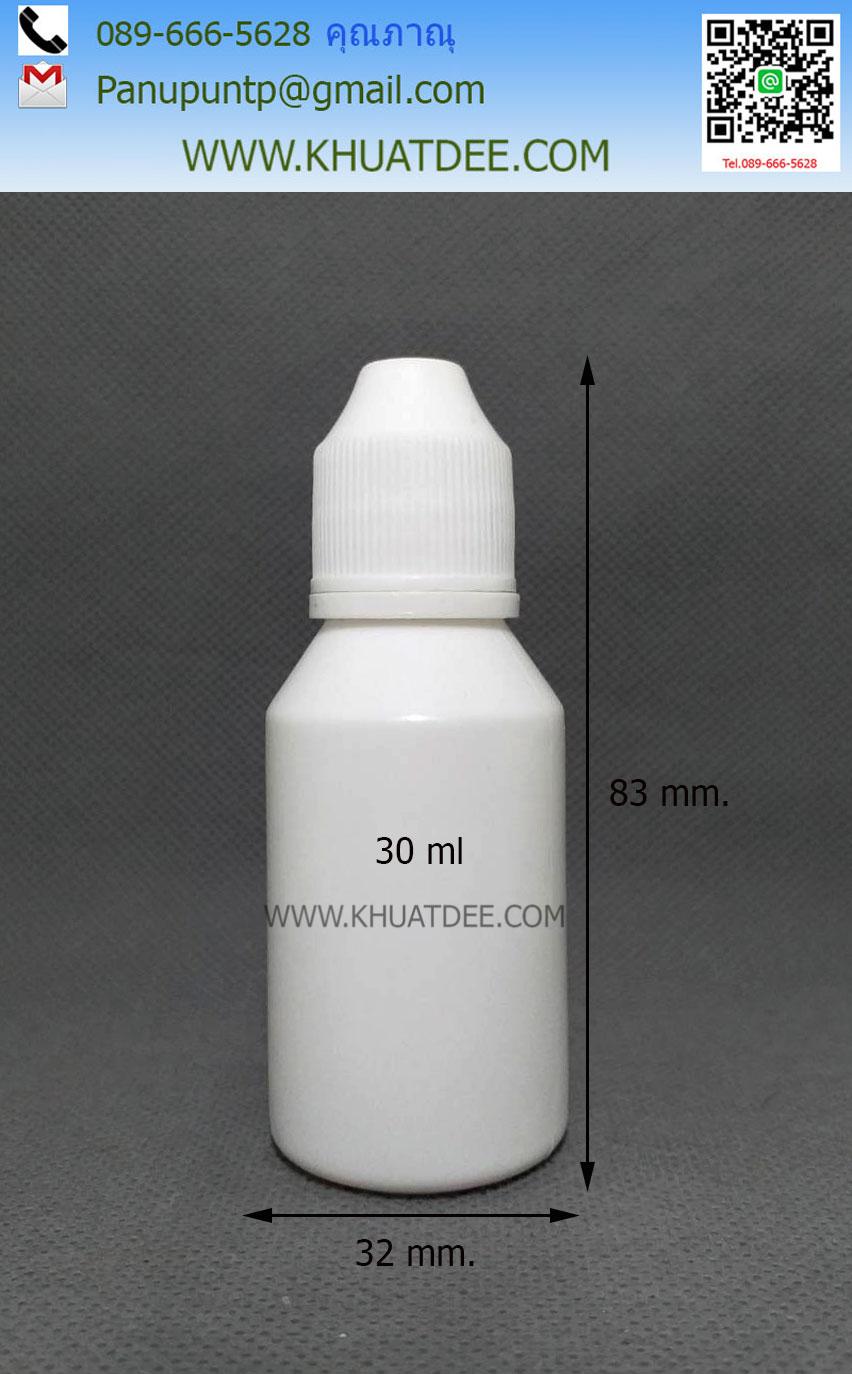 ขวด 30 มล.PE ถังนมไหล่ลาด (100ใบ)