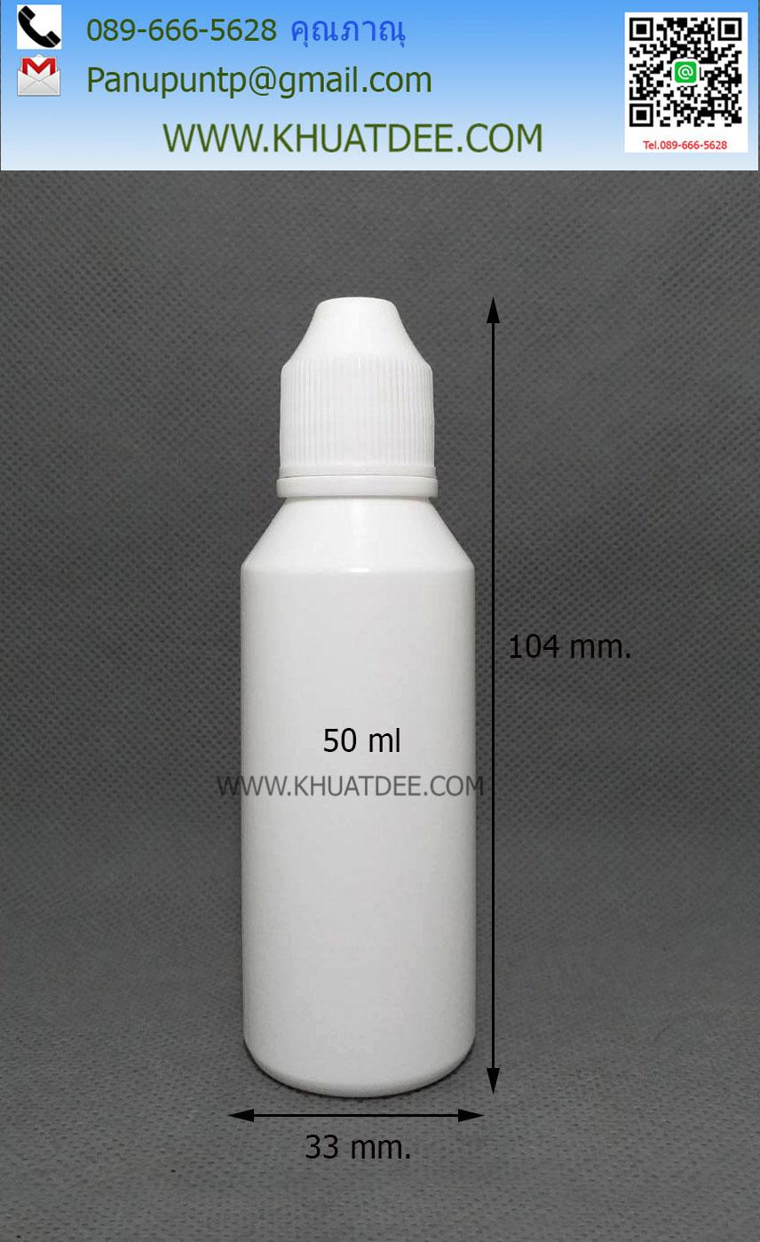 ขวด 50 มล.(100ใบ)สีขาว PE ถังนมไหล่ลาด