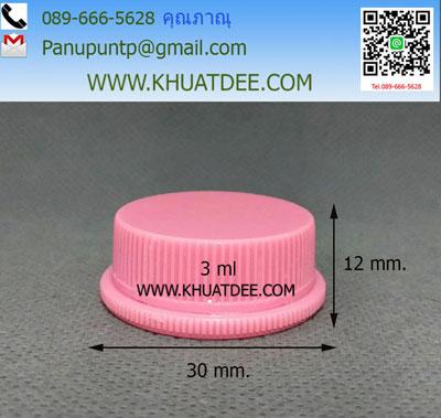 ตลับ 3 กรัม (100 ใบ) สีชมพู
