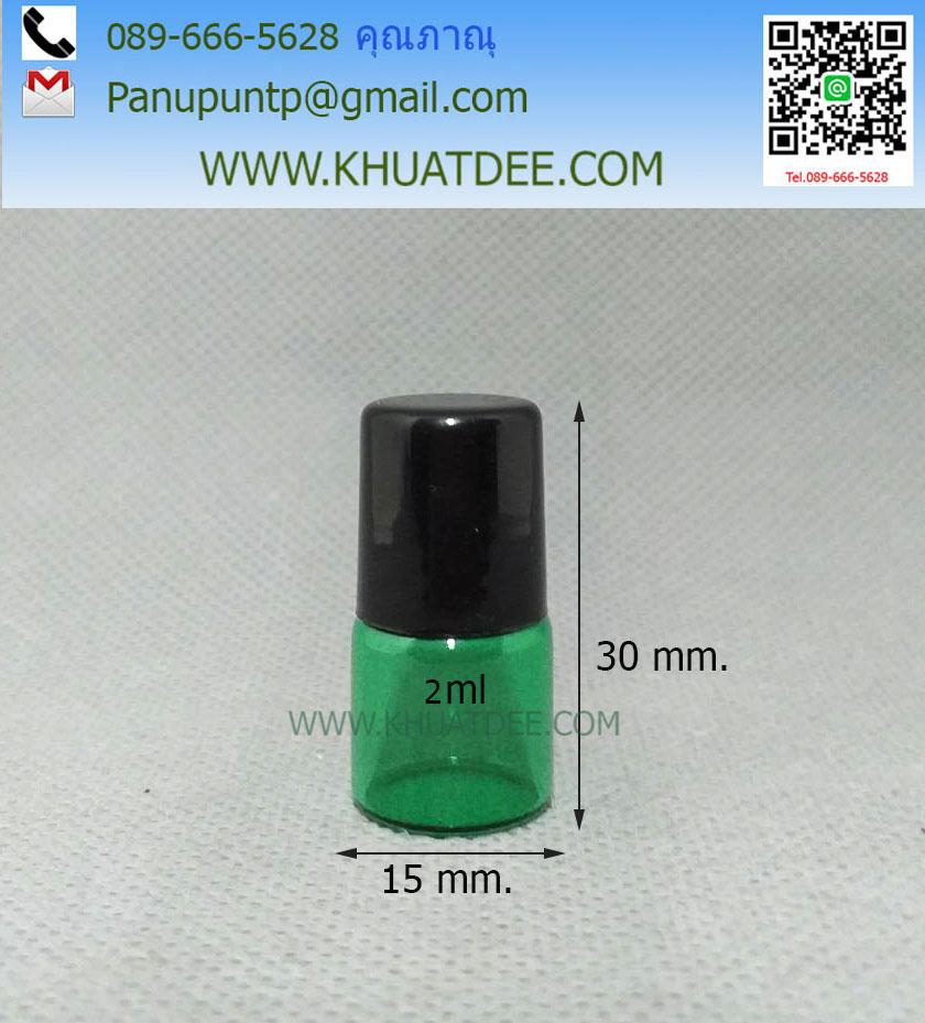 ขวด 2 มล.สีเขียว (100 ใบ)+ลูกกลิ้งโลหะ+ฝาดำ