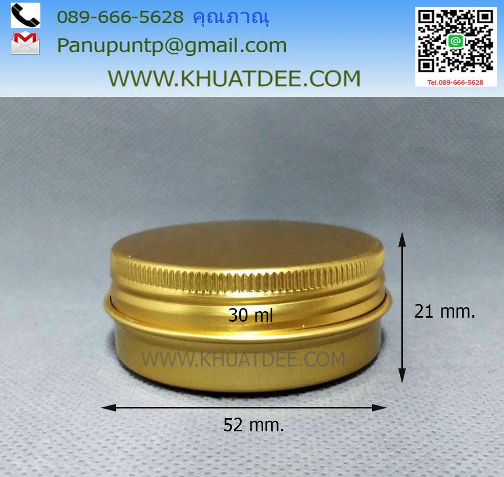 ตลับ 30 ML. (100 ใบ) อลูมิเนียม สีทอง