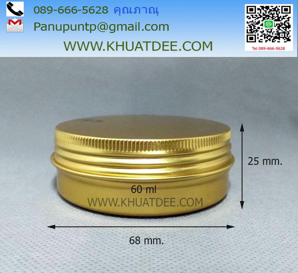 ตลับ 60 ML. (100 ใบ) อลูมิเนียม สีทอง