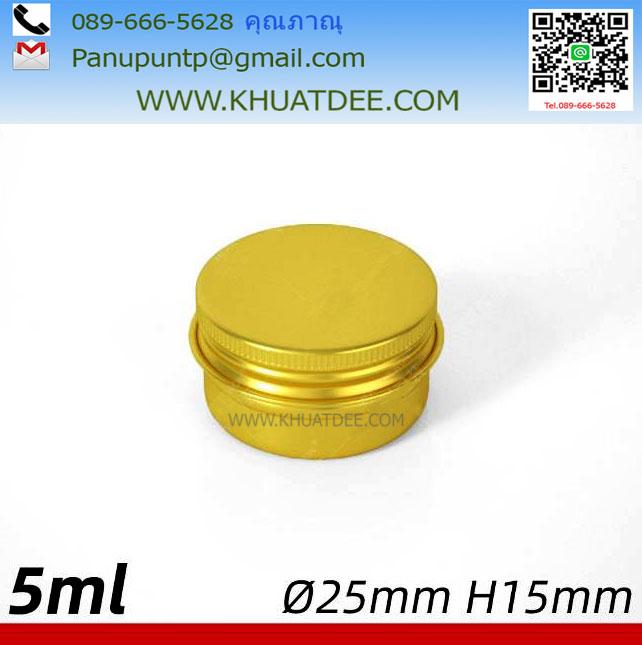 ตลับ 5 ML. (100 ใบ) อลูมิเนียม สีทอง