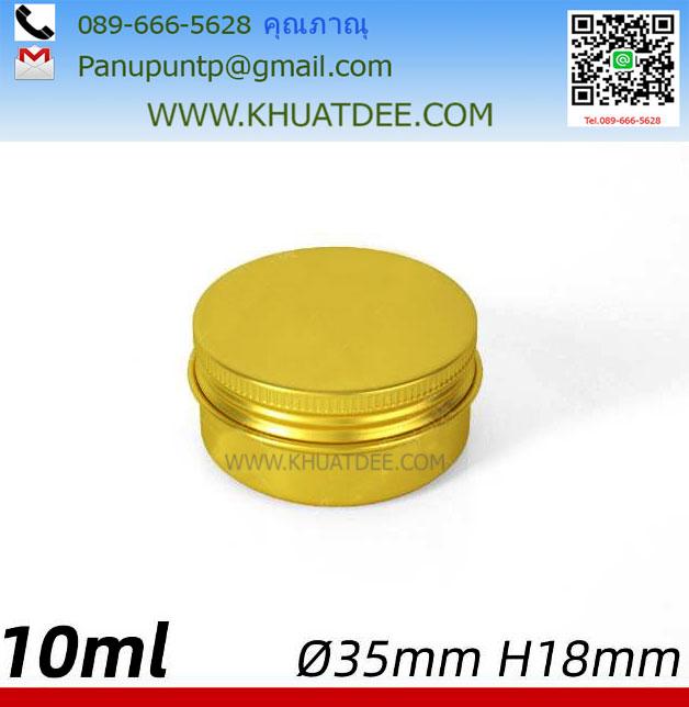 ตลับ 10 ML. (100 ใบ) อลูมิเนียม สีทอง