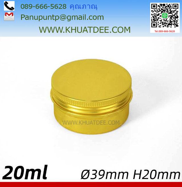 ตลับ 20 ML. (100 ใบ) อลูมิเนียม สีทอง