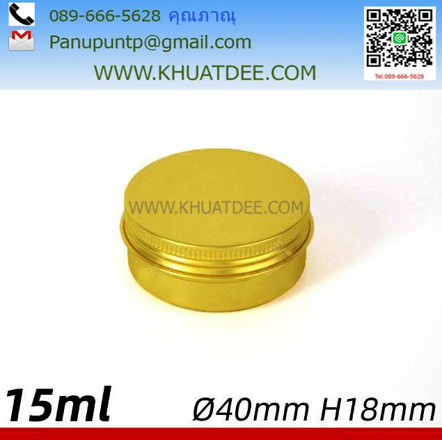 ตลับ 15 ML. (100 ใบ) อลูมิเนียม สีทอง