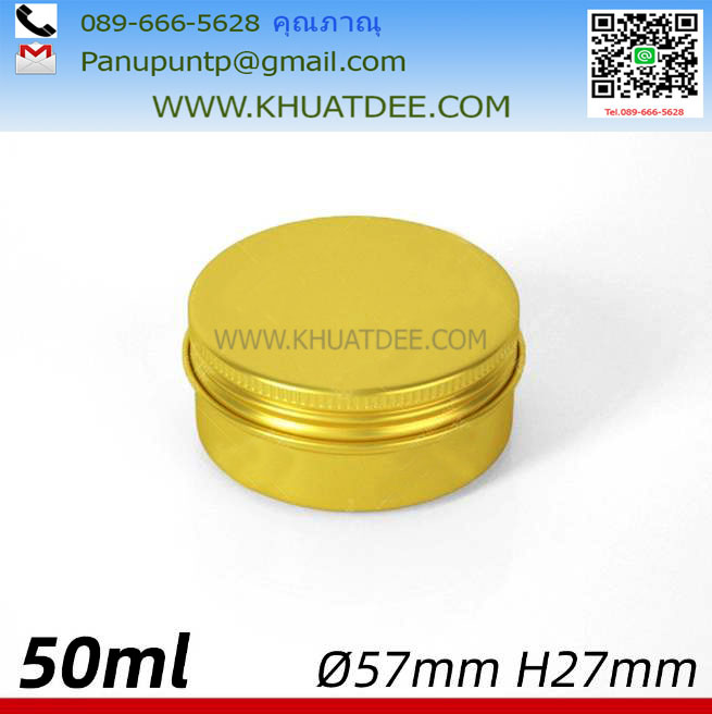 ตลับ 50 ML. (100 ใบ) อลูมิเนียม สีทอง