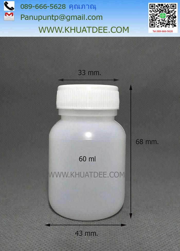 ขวด 60 มล. (100 ใบ)+ฝาสีขาวมีโฟม  ( SK 60)