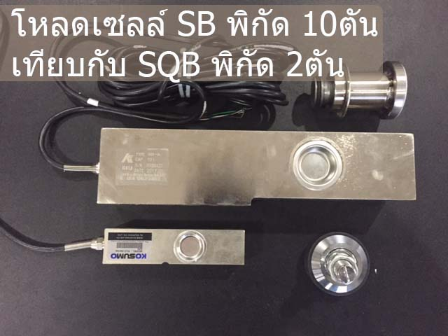 SB load cell 3
