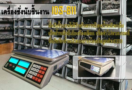 IDS811