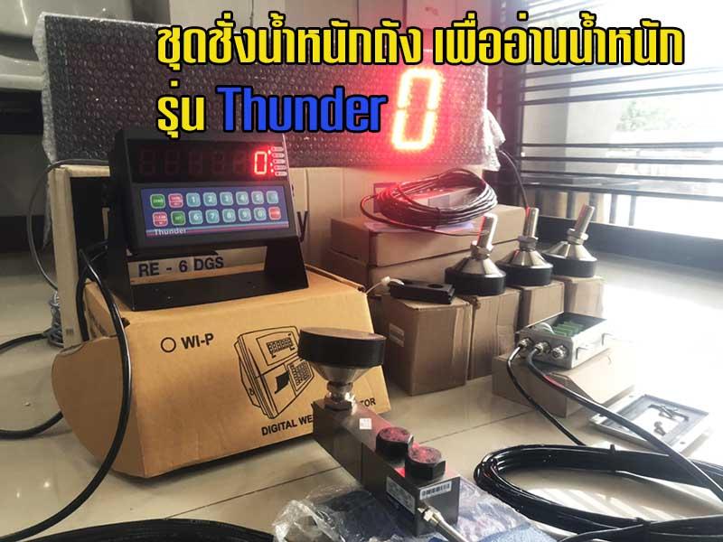 อุปกรณ์ติดตั้งถังชั่งรุ่น Thunder