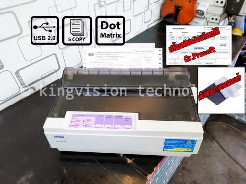 Printer EPSON LQ-300+II (มือสอง)