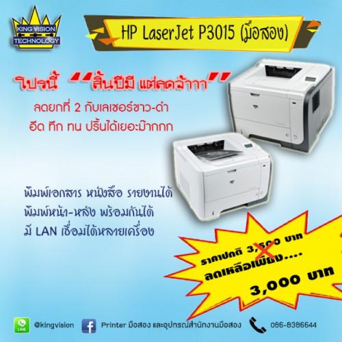 HP LaserJet P3015 ( มือสอง )