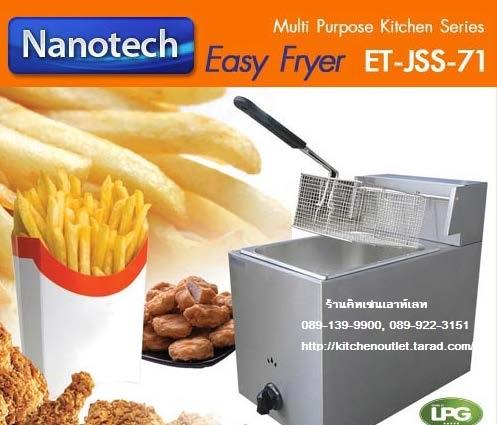 หม้อทอดแก๊ส 1 อ่าง ขนาด 5.5 ลิตร ยี่ห้อ นาโนเทค รุ่น ET-JSS-71