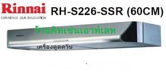 เครื่องดูดควัน ระบบหมุนเวียน ทรงสลิมไลน์ ยี่ห้อรินไน รุ่น RH-S226-SSR (60 ซม.)