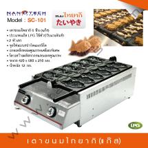 เตาขนมไทยากิ ขนมรูปปลาญี่ปุ่นใช้แก๊ส 2 หัวเตา ยี่ห้อนาโนเทค รุ่น SC-101
