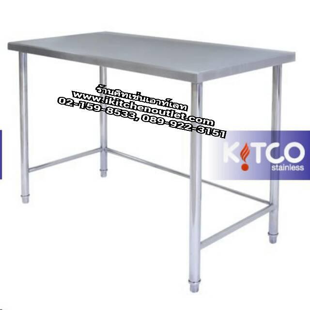 โต๊ะเตรียมอาหารสแตนเลส SUS304 ยี่ห้อคิทโค่ ขนาด 120 ซม.