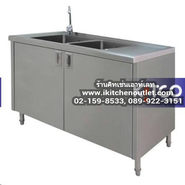 ตู้อ่างล้างจาน 2 อ่าง ไม่มีการ์ดหลัง ประตูเปิด ยี่ห้อคิทโค่ ยาว 150 ซม.