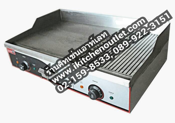 เตาสเต็กใช้ไฟฟ้า แบบแผ่นเรียบ+แผ่นหยัก (Steak Griddle) รุ่น EG-822