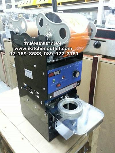 เครื่องซีลฝาแก้ว ระบบ Semi-Auto (กึ่งอัตโนมัติ มือโยก ฟิล์มเลื่อนอัตโนมัติ) ยี่ห้อ sunshine (7.5 ซม)