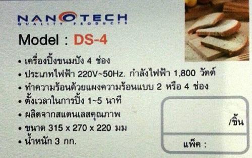 เครื่องปิ้งขนมปัง แบบ 4 ช่อง ยี่ห้อนาโนเทค รุ่น DS-4 1