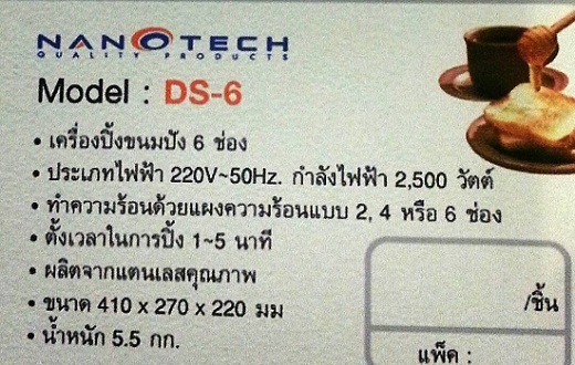 เครื่องปิ้งขนมปัง 6 ช่อง ยี่ห้อนาโนเทค รุ่น DS-6 1