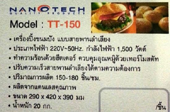 เครื่องปิ้งขนมปัง แบบสายพานลำเลี่ยง ยี่ห้อนาโนเทค รุ่น TT-150 1