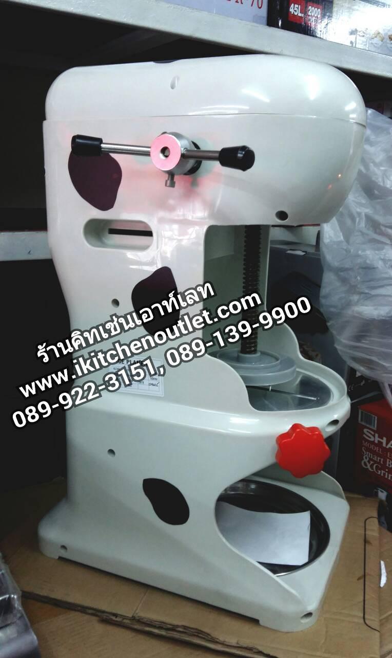 เครื่องทำน้ำแข็งไสปุยนุ่น ราคาถูก (ลายวัว)