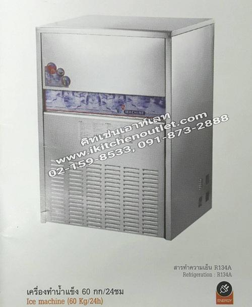 เครื่องทำน้ำแข็งก้อน 40 กิโล/ชั่วโมง