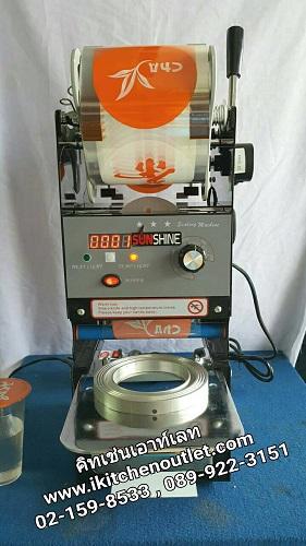 เครื่องซีลฝาแก้ว ระบบ Semi-Auto (กึ่งอัตโนมัติ มือโยก ฟิล์มหมุนอัตโนมัติ)  ยี่ห้อ Sunshine