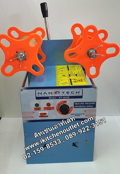 เครื่องซีลฝาแก้ว ระบบ mannual (มือโยก) ยี่ห้อ Nanotech