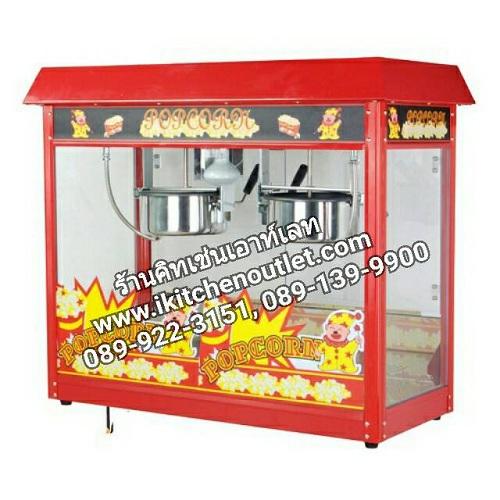 ตู้ข้าวโพดไฟฟ้า 8 ออนซ์ (x2 หม้อ) อีห้อ ETON รุ่น Luxury